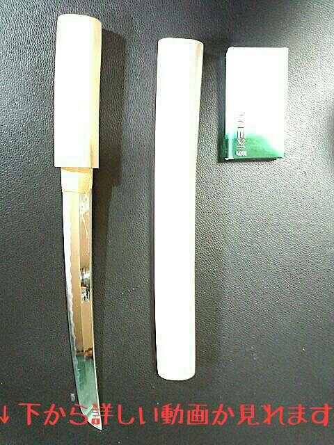 白鞘(しろさや)の模造刀、小刀に「龍」を描く