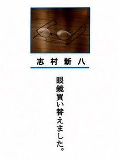 志村新八の画像 p1_20